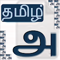 Tamil Keyboard Unicode APK for Bluestacks