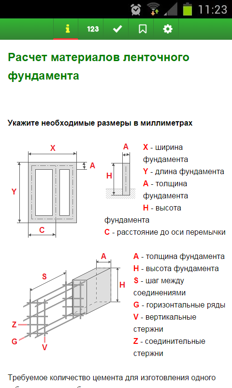 Калькулятор расчета монолитного фундамента