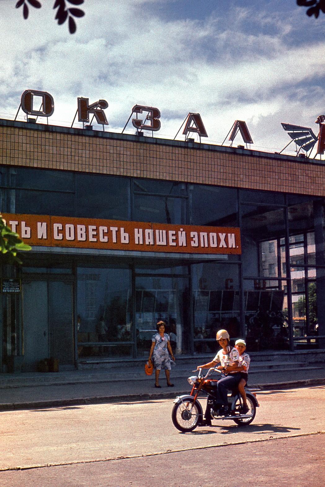 Автовокзал Очакова 1986 г.