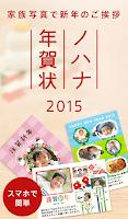 Screenshot of ノハナ年賀状2015 ~おしゃれな写真年賀を簡単デザイン