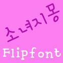 YDDreamofGirl FlipFont
