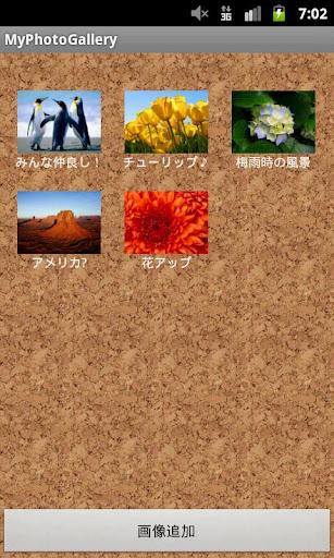 玩免費個人化APP|下載私のフォトギャラリー(My Photo Gallery) app不用錢|硬是要APP