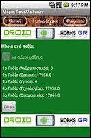 Screenshot of Μόρια Πανελλαδικών