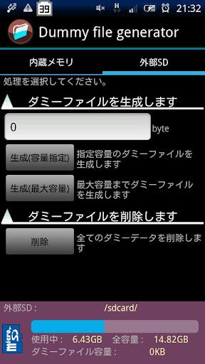 免費下載工具APP|Dummy file generator app開箱文|APP開箱王