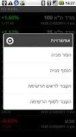 Screenshot of TLV Stocks Free