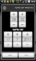 Screenshot of Next Train - Israel Schedule