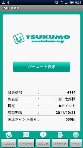 TSUKUMOモバイル
