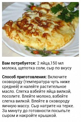 Минутные рецепты
