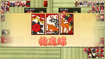 Screenshot of ザ・花札