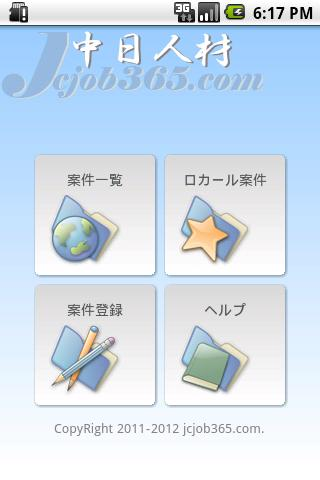 中日人材(jcjob365)
