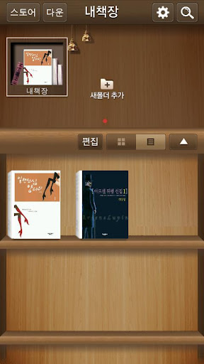 인터파크 전자책 비스킷3.0 – 국내 최다 eBook