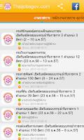 Screenshot of สมัครงานราชการ