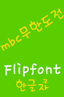 Screenshot of mbcChallenge Korean FlipFont