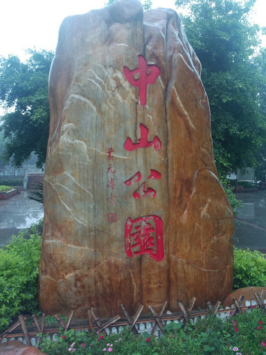 QY.Sun yat-sen Park-the stone(公园石头)