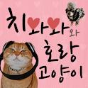 치와와와 호랑고양이 icon