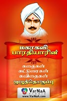 Screenshot of Mahakavi Bharathiyar Full Work