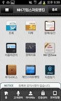 Screenshot of NH기업스마트뱅킹