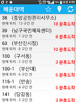 Screenshot of 부산버스 2.0