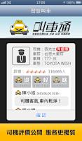 Screenshot of 叫車通-刷卡付車資最方便!