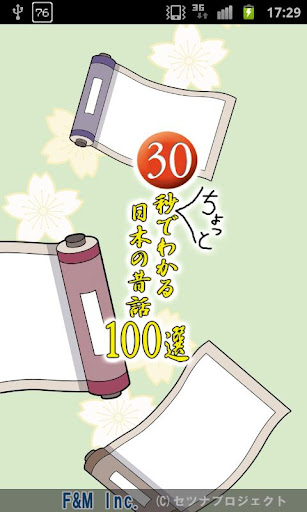 30秒ちょっとでわかる日本の昔話 Full版
