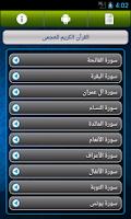 Screenshot of القرآن الكريم بصوت أحمد العجمى