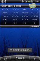 Screenshot of EmoticonWidget(이모티콘 위젯)