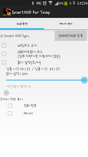 SmartHUD with Tmap for Lollipop - Android 5.0