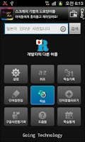 Screenshot of Korean-Japaness Word Player