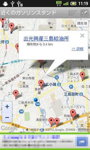 近くのガソリンスタンド(e-shops ローカル)