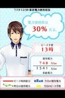 Screenshot of イケメンざかりの節電メーターパラダイス!