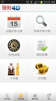 Screenshot of FattChoi 4D (MY & SG)