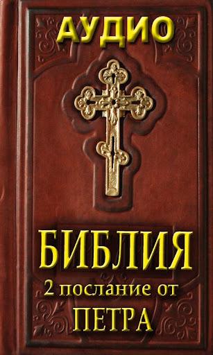 Аудио Библия. 2 Посл. от Петра