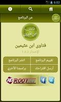 Screenshot of فتاوي ابن عثيمين