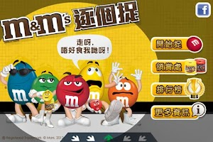 Screenshot of M&M'S® 逐個捉