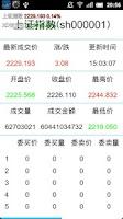 Screenshot of QuickFinance(for China)