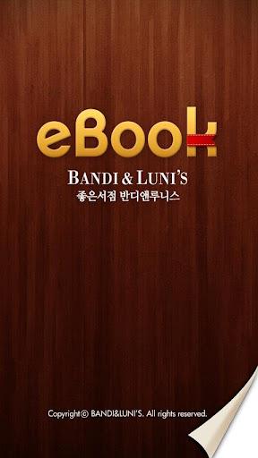반디eBook