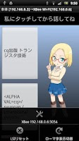 Screenshot of Wi-Fi Text Play