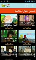 Screenshot of قصص الاطفال