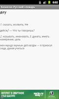 Screenshot of Казахско-Русский словарь