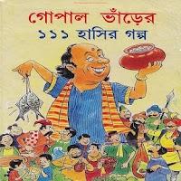 Screenshot of Gopal Varer Hasir Golpo
