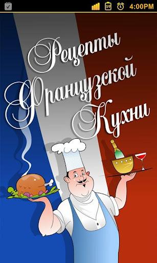 Французская Кухня Free