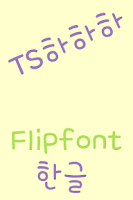 Screenshot of TSHahaha Korean FlipFont
