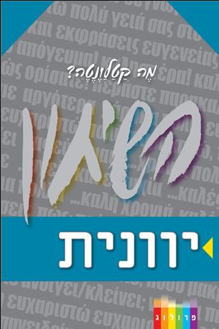 פרולוג שיחון יווני-עברי