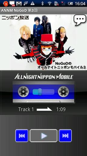 NoGoDのオールナイトニッポンモバイル第3回