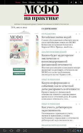 Журнал «МСФО на практике»