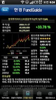 Screenshot of 한경 FundGuide