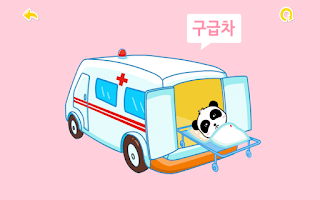 Screenshot of 귀염이 교통수단-유아교육BabyBus