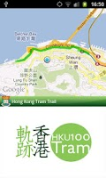 Screenshot of HK Tram Trail