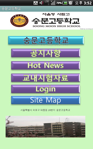 【免費教育App】soongmoon high school Lite-APP點子