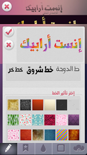 InstArabic Screenshot